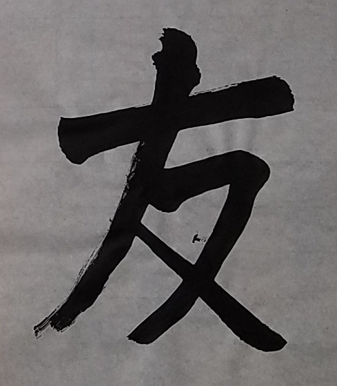 ink painting of japanese character for friend